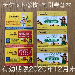 レゴ(Lego)の※バラ売り可【保証あり発送】《3名様》レゴランド東京 入場券× 10%割引券3枚(遊園地/テーマパーク)