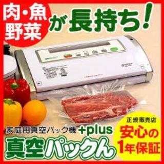ストウブ(STAUB)の新品未使用 真空パックん 定価1万2800円(調理道具/製菓道具)