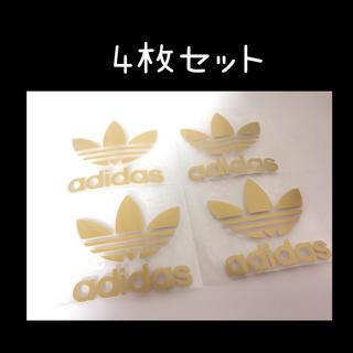 アディダス(adidas)のアイロンシート(各種パーツ)