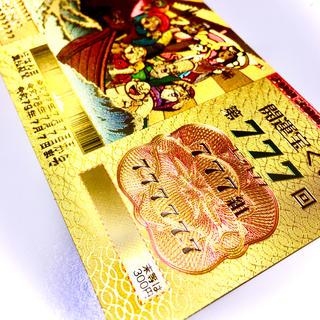 超豪華!金色に光る宝くじ☆年末ジャンボや宝くじ全般、金運アップに☆2枚(長財布)