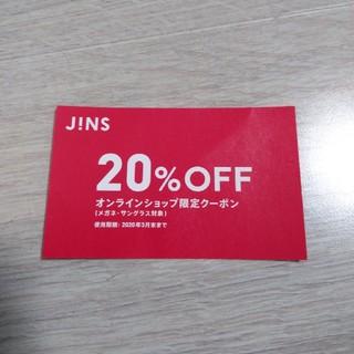 jins オンラインショップ 20%OFFクーポン