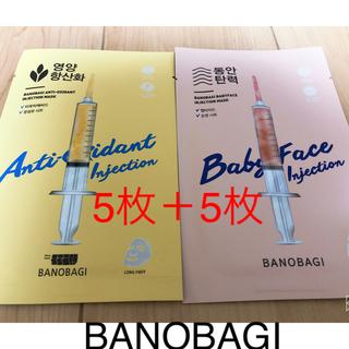 【3/1購入】BANOBAGI ピンク&イエロー 各5枚ずつ(パック/フェイスマスク)