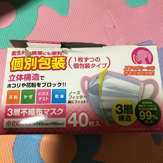 花粉 症 マスク 人気 50枚 - 使い捨てマスク(小さめ)の通販 by ベリーべリー