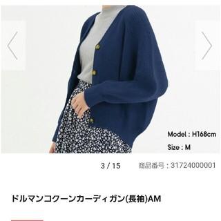 ジーユー(GU)のgu ドルマンコクーンカーディガン XLサイズ ブルー(カーディガン)