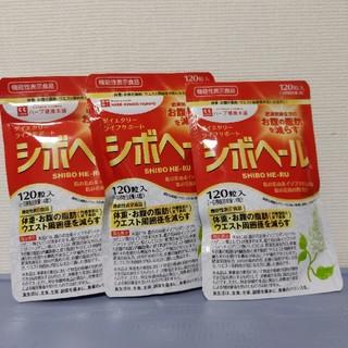 シボヘール3袋(ダイエット食品)