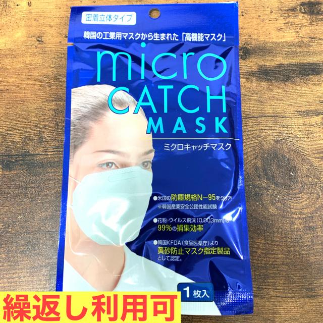 マスク通販定価 、 《値下げしました》ミクロキャッチマスク 繰返し利用出来ます。の通販 by ミッキー's shop