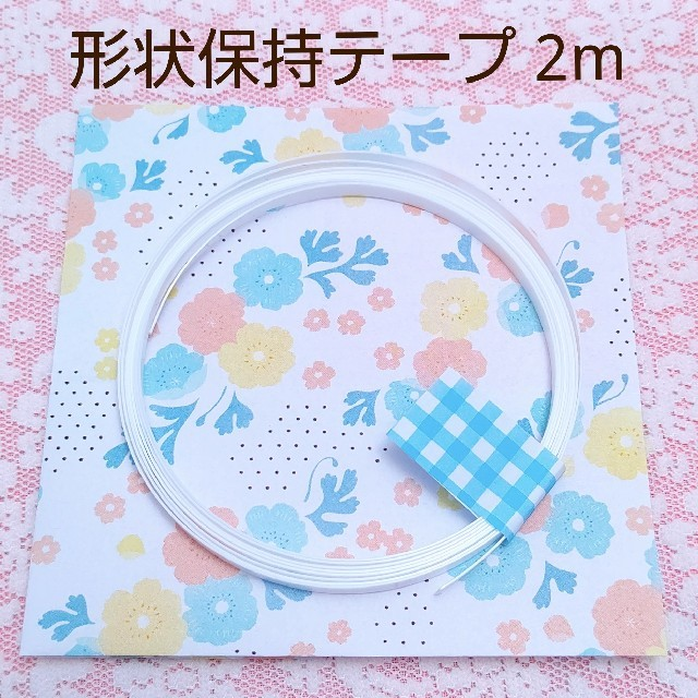 [KHT200]形状保持テープ 幅4mm 200cmの通販
