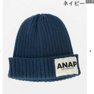 アナップキッズ(ANAP Kids)のANAPkids新品ニットキャップ帽子ネイビー(帽子)