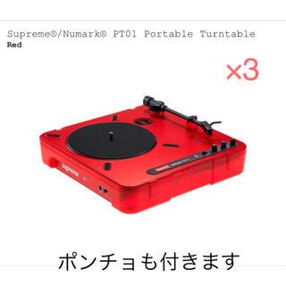シュプリーム(Supreme)のSupreme/Numark PT01 Portable Turntable×3(ターンテーブル)