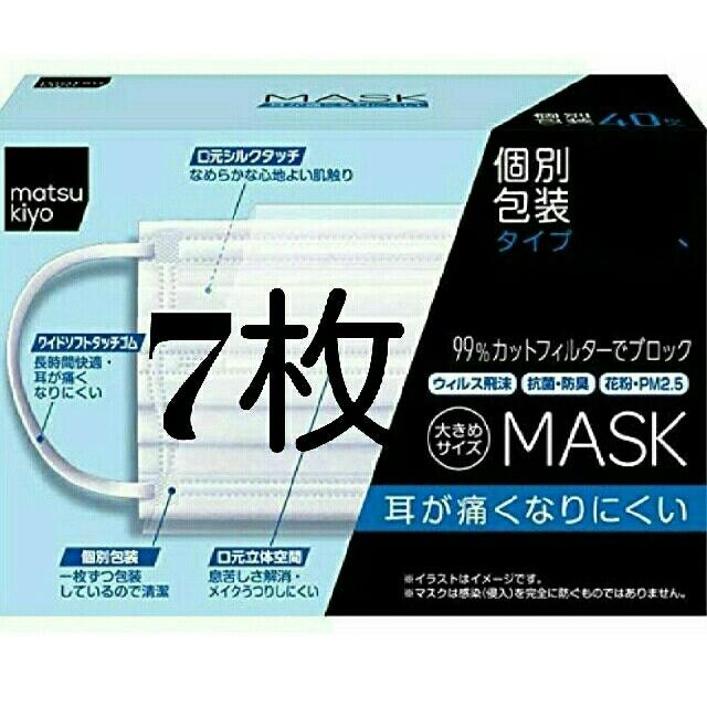 使い捨てマスク通販 amazon - マスクの通販 by ココア's shop