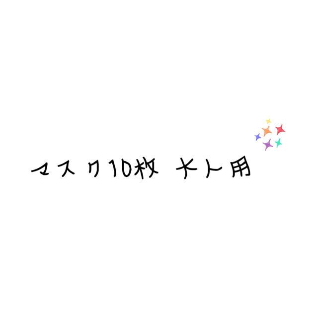 アロマ マスク | マスク 使い捨ての通販 by ぷーたろす's shop