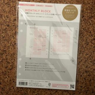 マークス(MARK'S Inc.)のMARK'S inc monthly block(手帳)