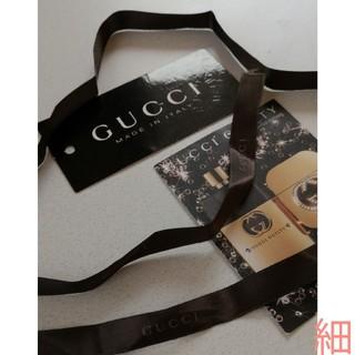 グッチ(Gucci)のGUCCI  リボン 細い 包装 ラッピング プレゼント 太めリボン別ページ出品(各種パーツ)