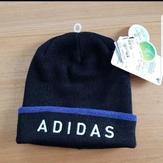 アディダス(adidas)の【新品未使用】adidas  ニット帽 キッズ(帽子)