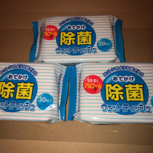 マスク ぼーっとする | おでかけ除菌ウェットティッシュ アルコールタイプ 30枚×3個 合計90枚の通販 by たらこ's shop
