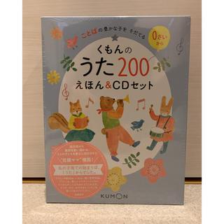 新品未開封  くもんのうた200えほん&CDセット(童謡/子どもの歌)
