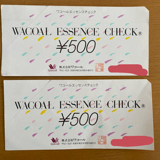 ワコール(Wacoal)のワコールエッセンスチェック 1,000円分(ショッピング)