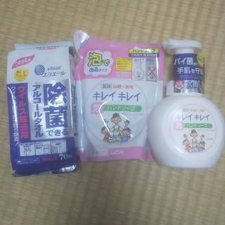 キレイキレイ 泡ハンドソープ+除菌アルコールタオル(日用品/生活雑貨)