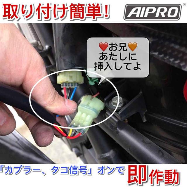 アイプロ製★ シフトインジケーター APH6 【赤】 CBR250R  自動車/バイクのバイク(パーツ)の商品写真