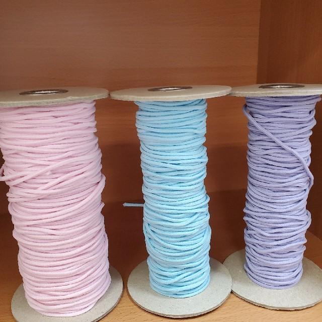 34 マスク丸ゴム 淡いピンク、水色、紫 各5mの通販