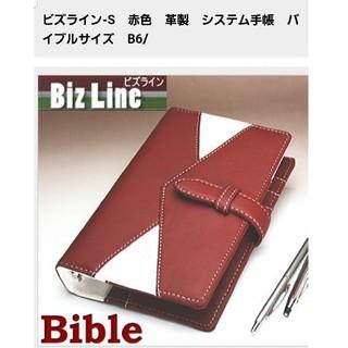 セーラー(Sailor)のセーラー万年筆/ビスラインS  /B6システム手帳(レッド)(手帳)