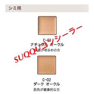 SUQQU - スック コンシーラー