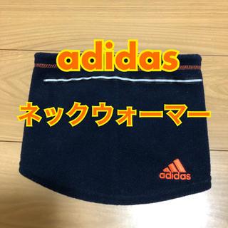 アディダス(adidas)のadidas ネックウォーマー(その他)