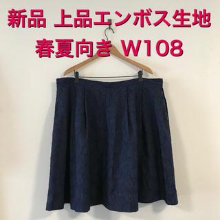 新品 春夏  上品エンボス生地  タックスカート  W108  ネイビー(ひざ丈スカート)