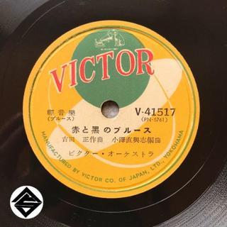 SP盤 赤と黒のブルース / 船乗りシャンソン ビクターオーケストラ(ブルース)