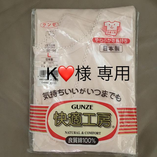 GUNZE(グンゼ)のグンゼ  快適工房 レディース シャツ下着 レディースの下着/アンダーウェア(アンダーシャツ/防寒インナー)の商品写真