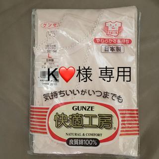 GUNZE - グンゼ  快適工房 レディース シャツ下着