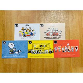 スヌーピー(SNOOPY)の郵便局限定 スヌーピー ポストカード(使用済み切手/官製はがき)