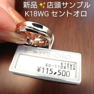 シチズン(CITIZEN)のIMA様専用✨シチズンブランド✨セントオロ✨K18WG リング 18金 10号(リング(指輪))
