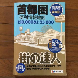 首都圏便利情報地図(地図/旅行ガイド)