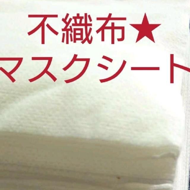 ガーゼマスクフィルター作り方 、 不織布 マスク用にもどうぞの通販 by ミキs shop