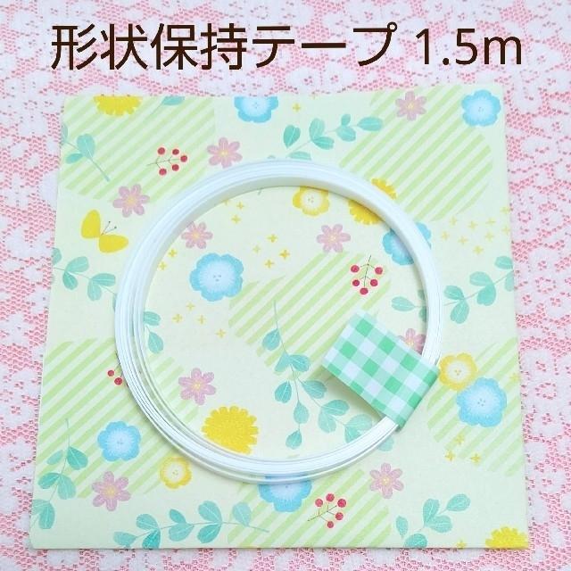 マスクデータ / [KHT150]形状保持テープ 幅4mm 150cmの通販