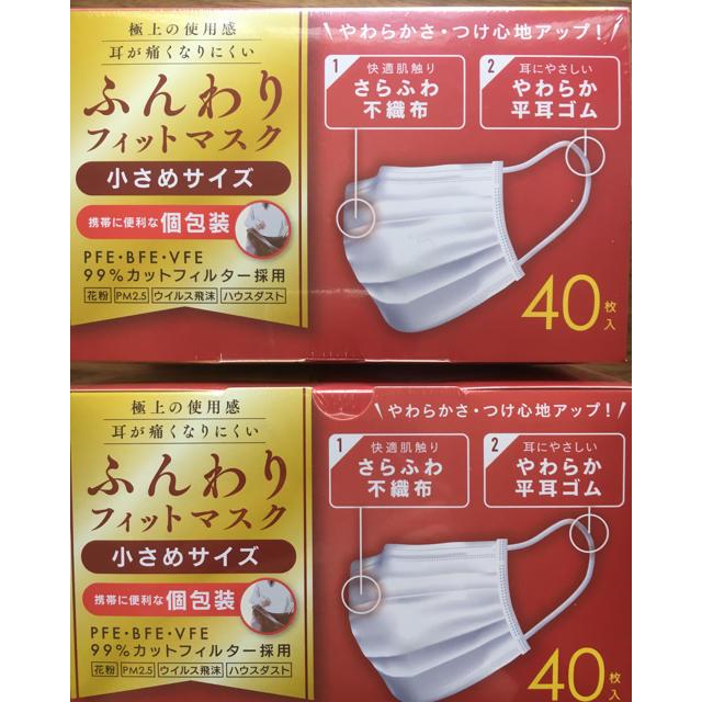 個包装 マスク ナイキ大好き様専用の通販