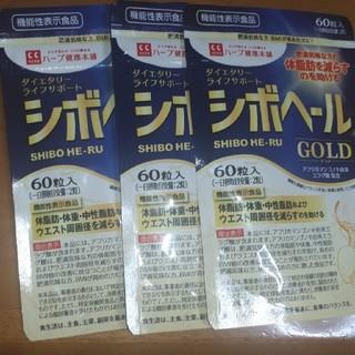 シボヘールゴールド3袋(ダイエット食品)