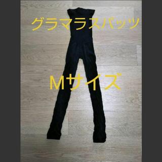 グラマラスパッツ M(エクササイズ用品)