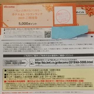 ヤッホー様専用ドコモ  ホテル&レストラン ランチ 利用券(レストラン/食事券)