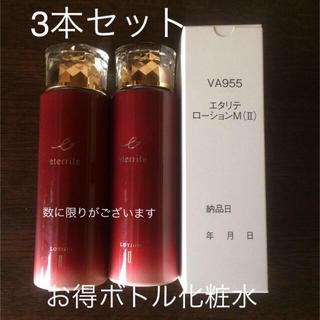 シャルレ(シャルレ)のエタリテ  モリンガ入り化粧水お得ボトル  3本セット(化粧水/ローション)