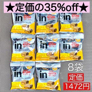 モリナガセイカ(森永製菓)の定価の35%off★inバープロテイン ミニ ココアブラウニー8袋\数量限定/(プロテイン)