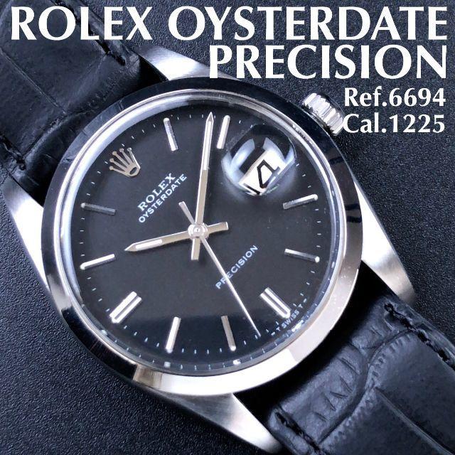 ROLEX - 即購入OK★超極美品★ロレックス/Ref.6694/プレシジョン/Rolexの通販