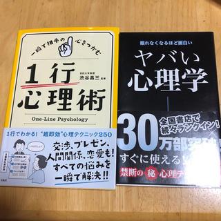 タカラジマシャ(宝島社)の【2冊セット】ヤバい心理学 + 一行心理術(人文/社会)