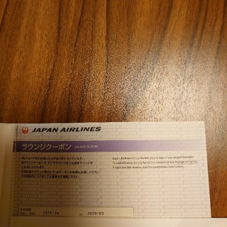 ジャル(ニホンコウクウ)(JAL(日本航空))のJALラウンジクーポン(その他)
