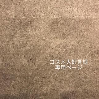 コスメ大好き様 専用ページ(ピアス)