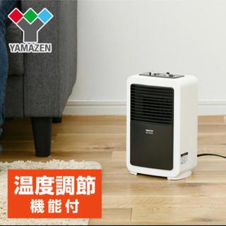 ヤマゼン(山善)の温度調整機能付き ミニセラミックヒーター  DMF-SA066(電気ヒーター)
