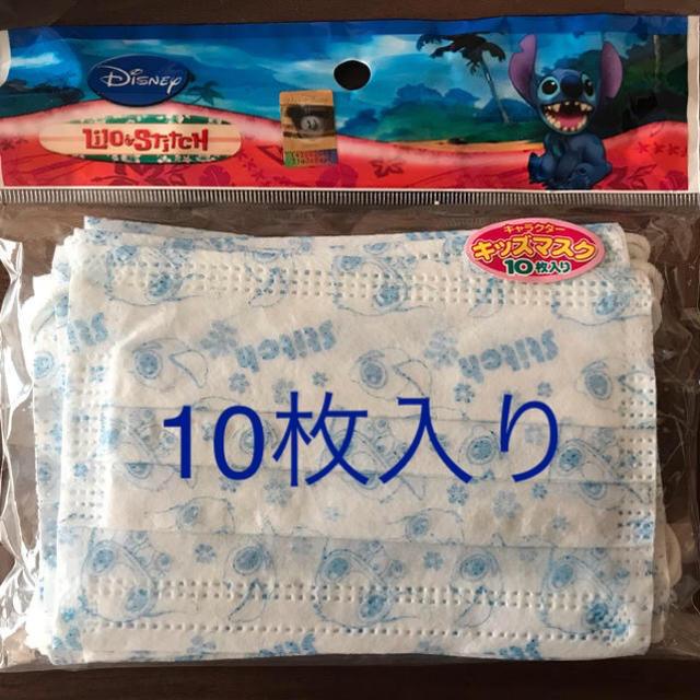 アラクス マスク | 幼児 子供用 10枚 マスク 使い捨て スティッチ柄の通販 by PrincessAiko's shop