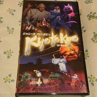 ジャニーズ(Johnny's)のジャニーズファンタジー kyotokyo 97夏公演 VHS(ミュージシャン)
