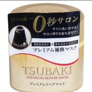 シセイドウ(SHISEIDO (資生堂))のTSUBAKI  プレミアムリペアマスク 5個です(^-^)(ヘアパック/ヘアマスク)